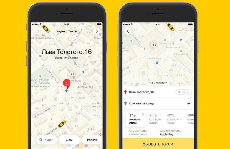 Как пользоваться яндекс такси: подробная инструкция