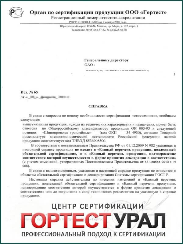 Отказное письмо о сертификации товара. образец 2020 года