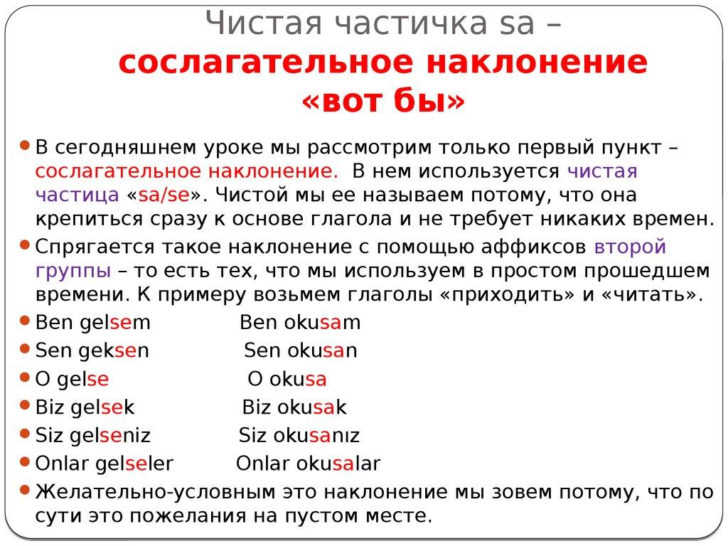 Сослагательное наклонение – примеры в английском языке: что это такое, правило и категории | tvercult.ru