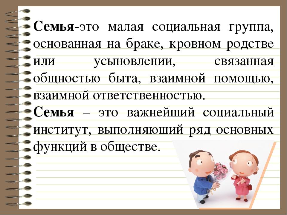 Семья — что это такое? ???? понятие и история, признаки и функции, виды и типы семьи – inormal
