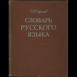 Толковые словари даля, ожегова, ефремовой онлайн на русском языке: - glosum.ru