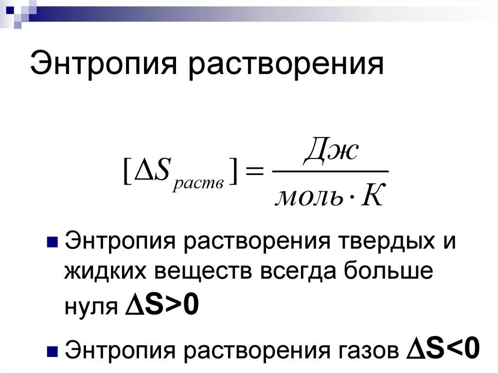 Энтропия (в термодинамике)