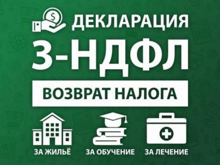 Как заполнить 3 ндфл на сайте налоговой, как правильно заполнить декларацию 3 ндфл при покупке квартиру инструкция