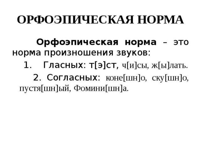 Орфоэпия — википедия