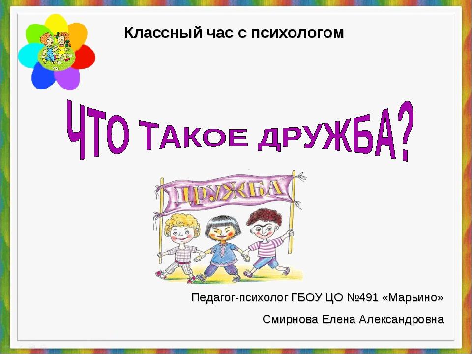 Дружба для детей: как научить ребёнка контактировать со сверстниками