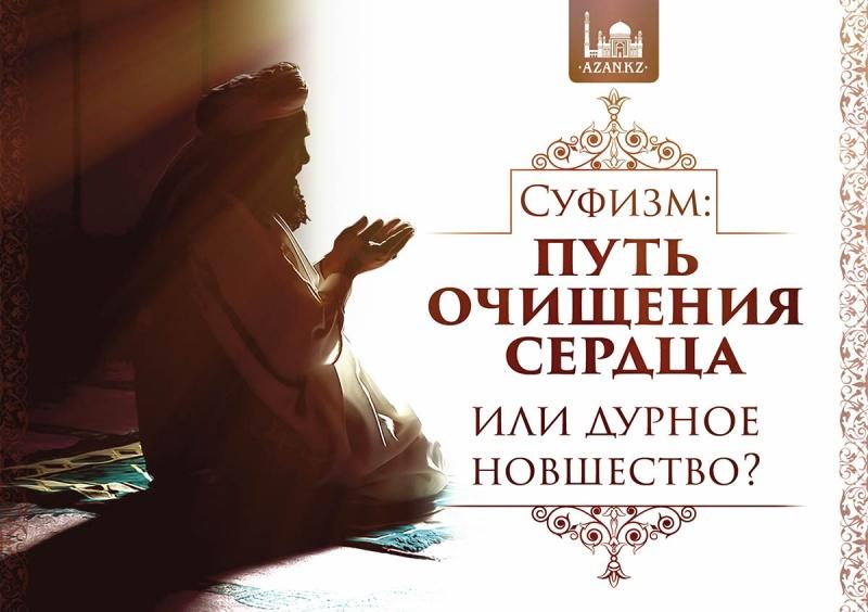 Суфизм. кратко суть, главные идеи, принципы и философия суфиев / портал обучения и саморазвития