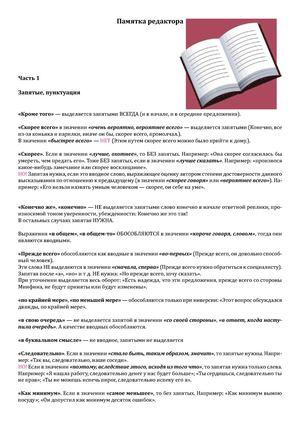 Обособленные члены предложения: понятие, таблица, употребление :: syl.ru