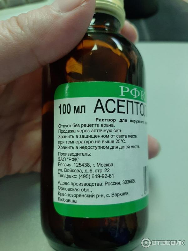 Асептолин инструкция по применению цена отзывы аналоги