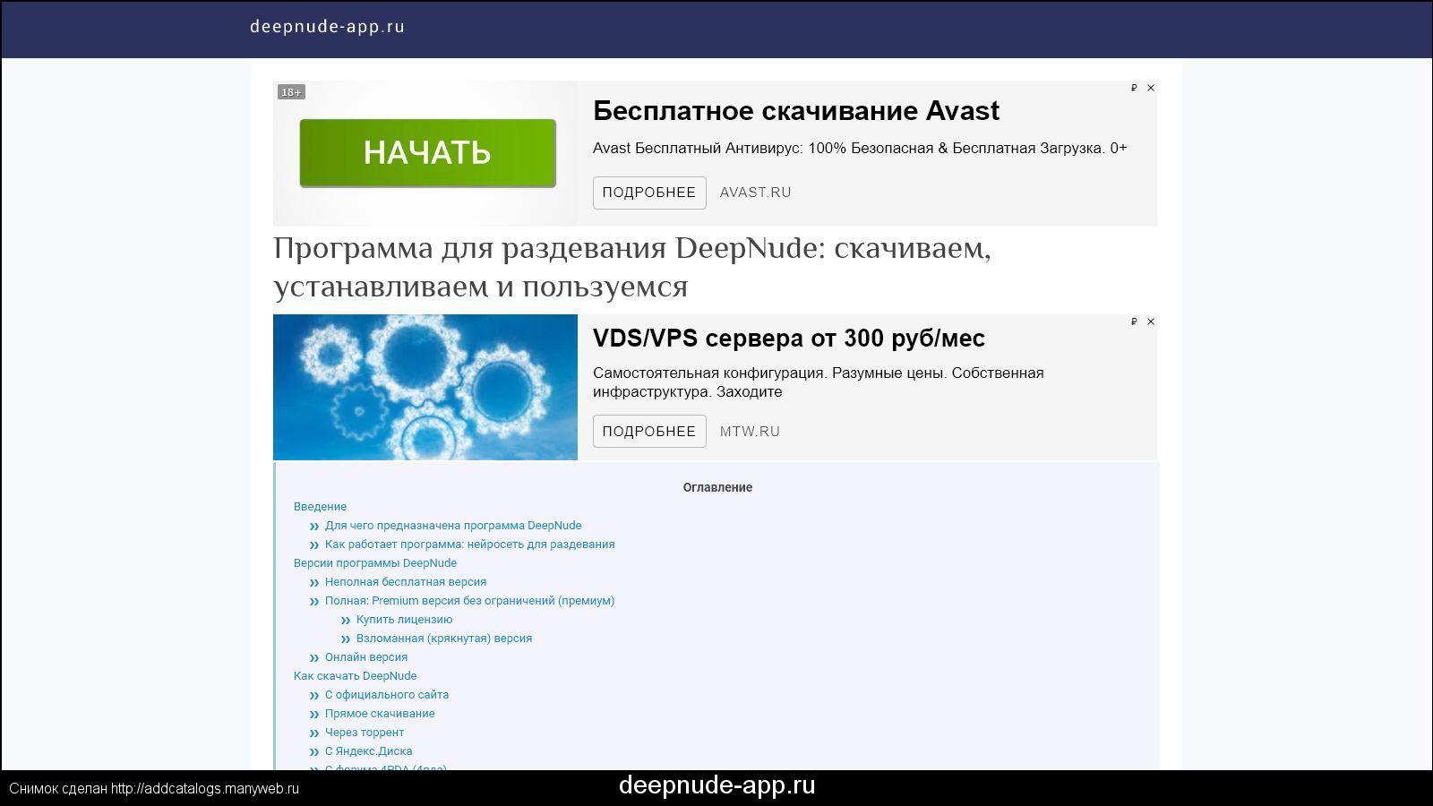 Приложение deepnude - рассказываем как её скачать, как установить и как пользоваться программой для раздевания.