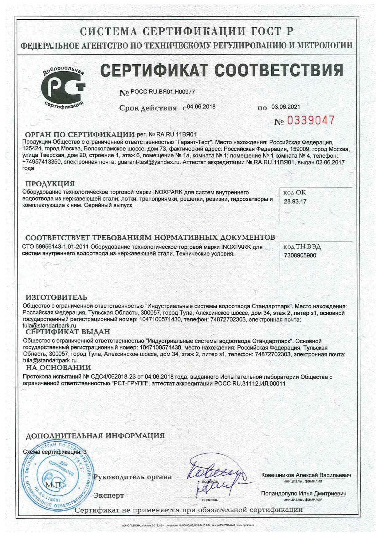 Сертификаты соответствия - это что за документы? как проверить сертификат соответствия?