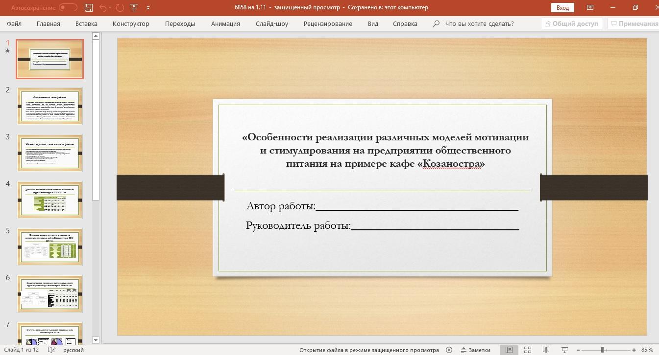 Как сделать презентацию: советы, программы, шаблоны