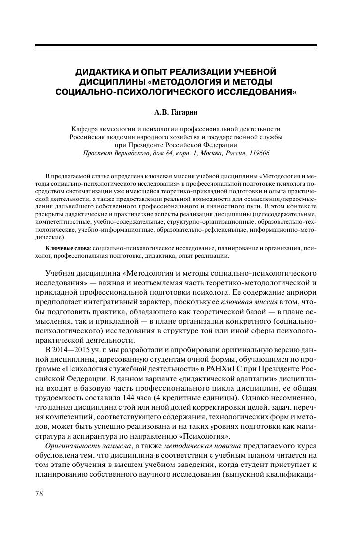 Эмпиризм и эмпирический метод исследования — что это такое и составляющие этого уровня  научного познания   ktonanovenkogo.ru