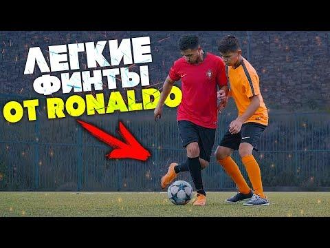 Финты в футболе: обучение начинающих. 7 лучших трюков (видео)