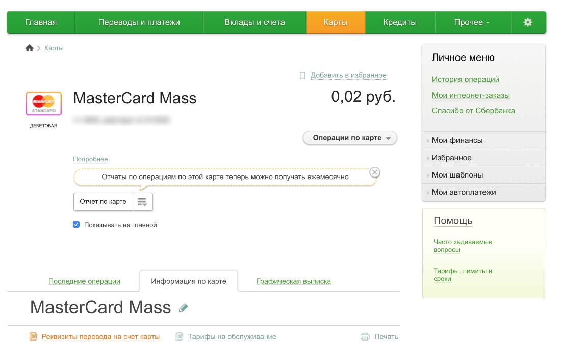 Бик сбербанка - как узнать по номеру карты, что это такое и где посмотреть