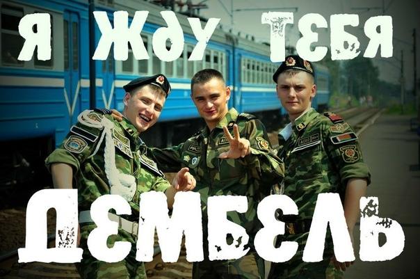 Демобилизация из армии