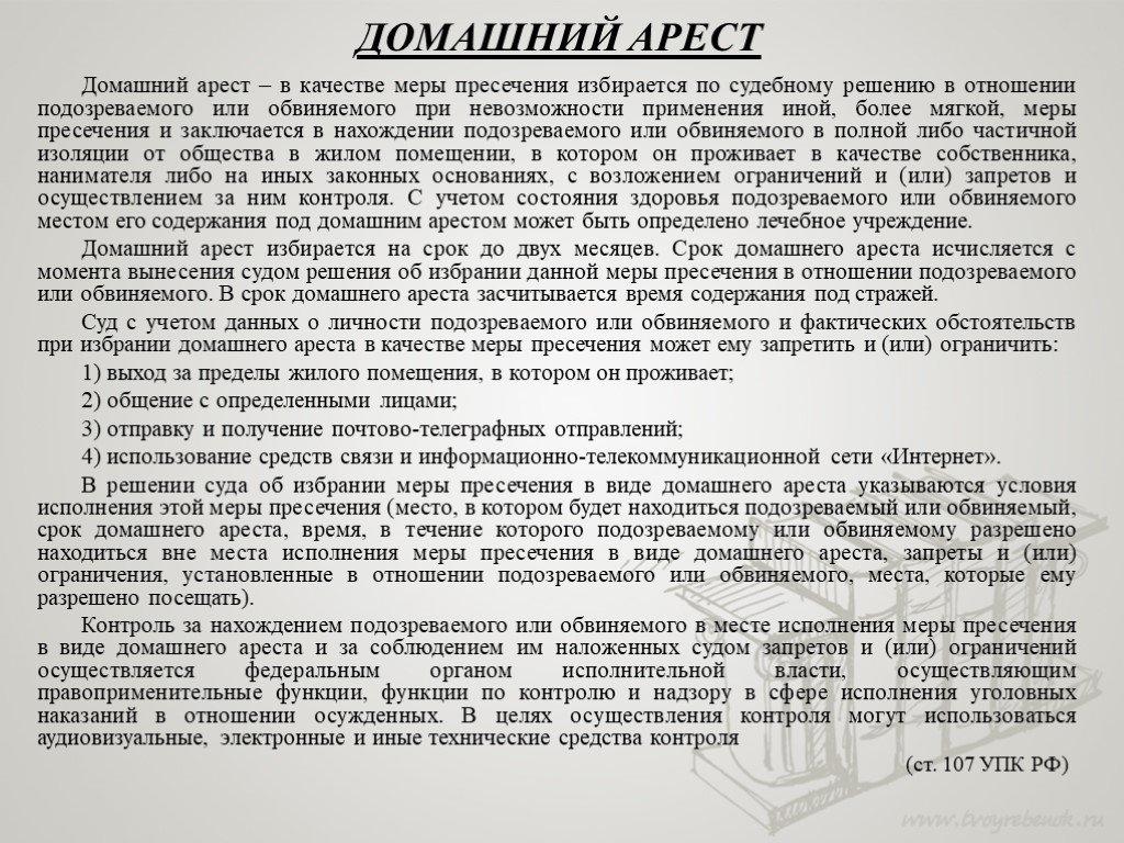 Ефремова отправили под домашний арест: видео из зала суда // нтв.ru