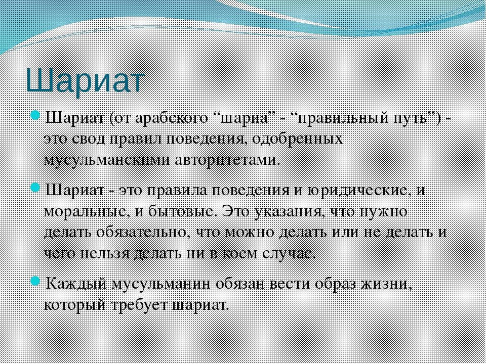 Шариат — википедия