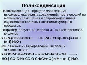 12.2 реакция поликонденсации