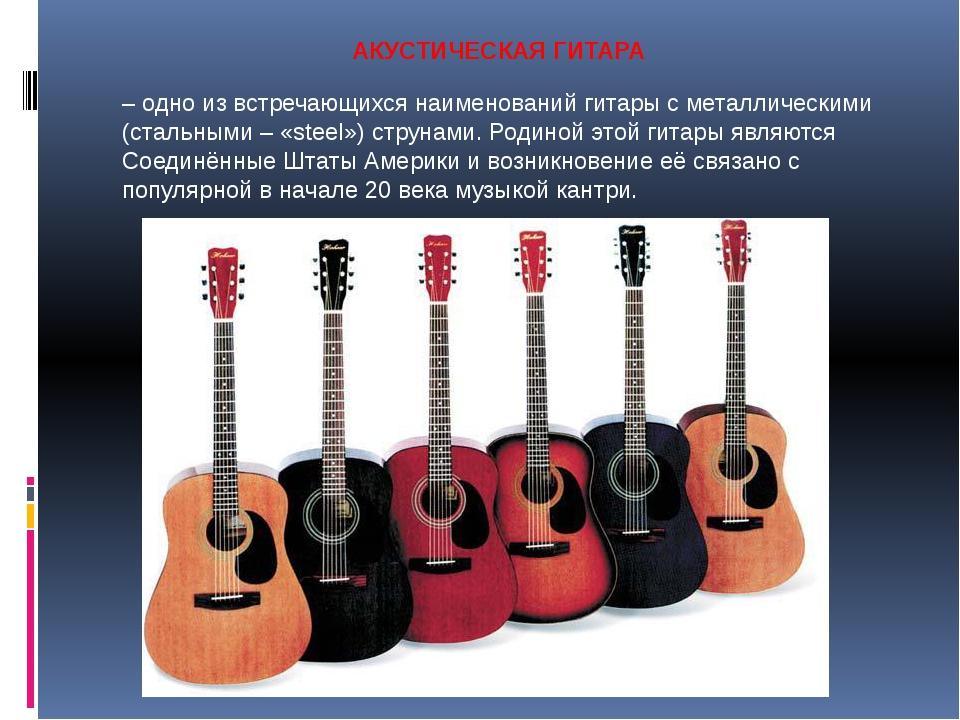 Гитара что это? значение слова гитара