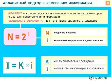Что это - мощность алфавита? как находить мощность алфавита: формула