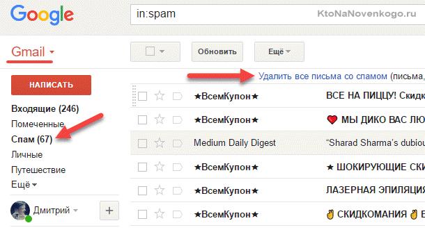 Что такое спам в электронной почте | как избавиться  от нежелательной почтой [2020]