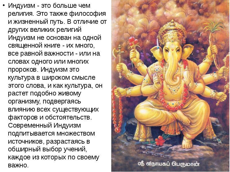 Индуизм по странам — википедия. что такое индуизм по странам