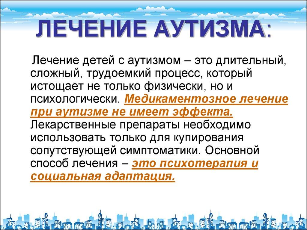 Aba-терапия и дети-аутисты, причиняющие себе вред: история шона | милосердие.ru