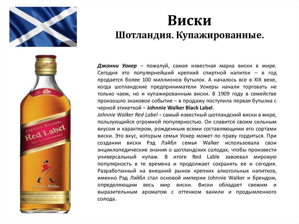 Купажированный и односолодовый виски из шотландии, как влияет купаж на качество напитка