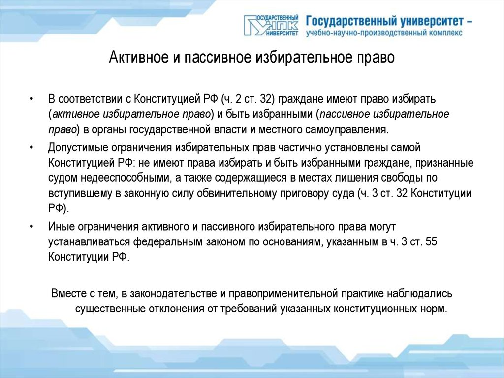 Пассивное избирательное право в россии и его ограничение и запреты реализации | статья в журнале «молодой ученый»