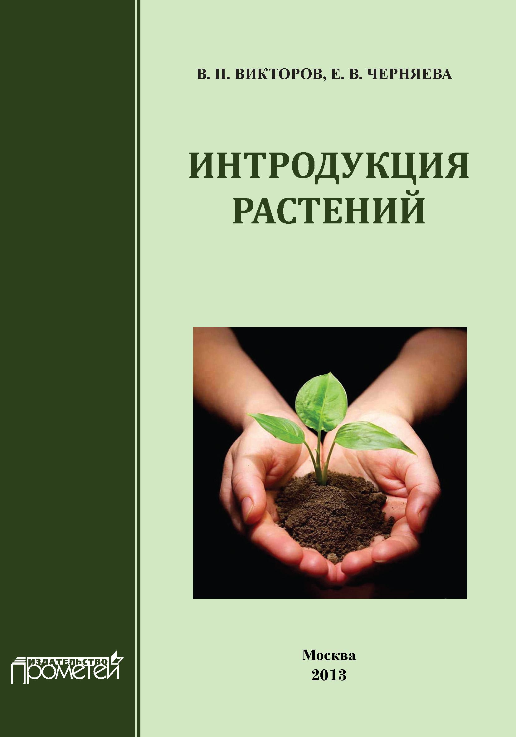 Интродукция - это что такое? интродукция животных и растений. интродукция в музыке
