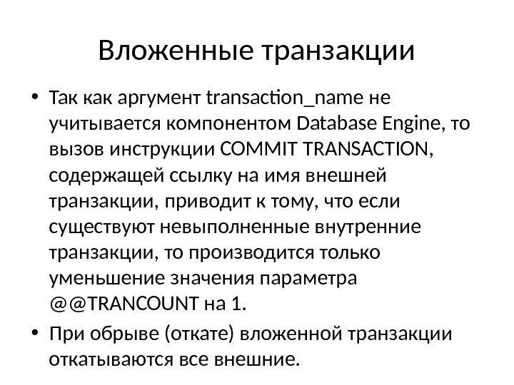 Инфраструктура system.transactions в мире .net / блог компании custis / хабр
