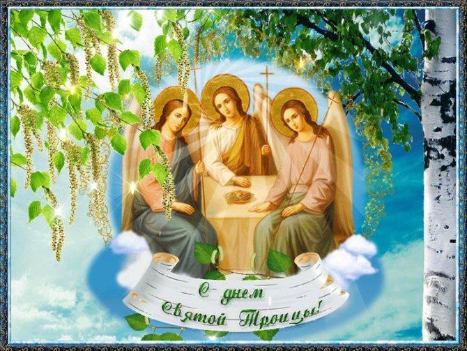 Святая троица - кто входит в святую троицу и какие молитвы читать перед иконой?