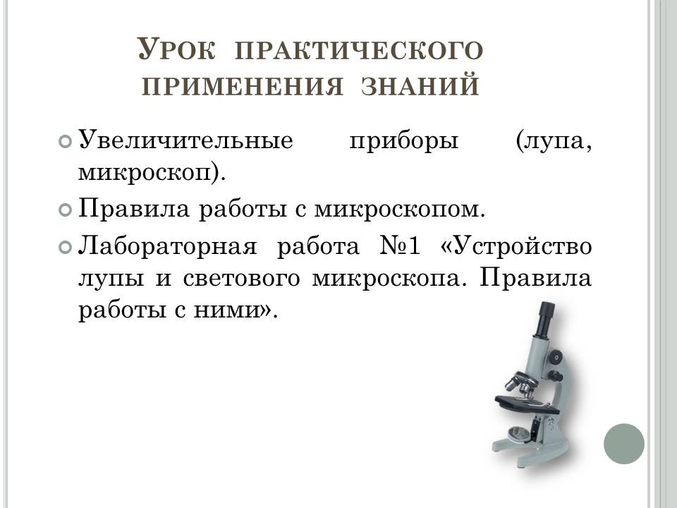 Что такое микроскоп?