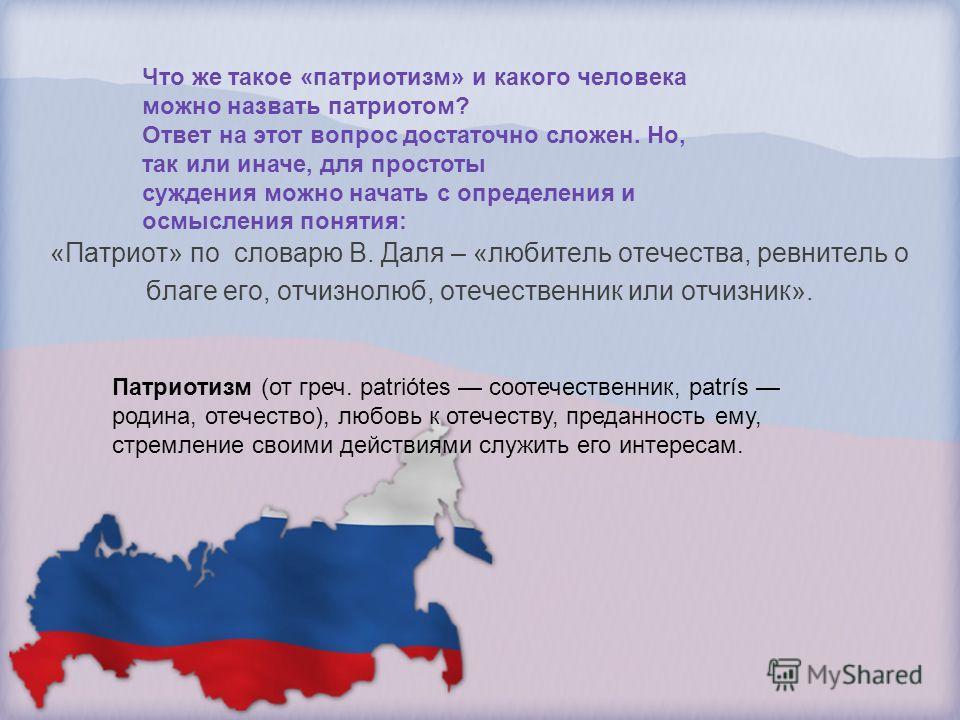 Патриотизм - это... понятие, определение, основы патриотизма, его воспитание и назначение - psychbook.ru