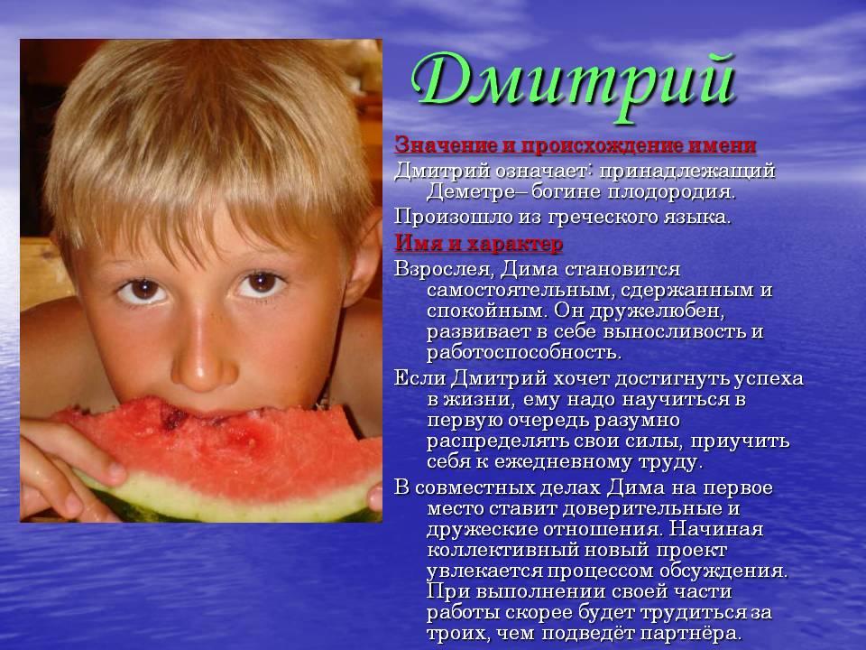 Значение имени дмитрий: происхождение, характер, судьба и тайна имени дмитрий