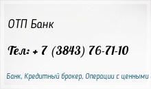 Отп банк в москве  - адреса головного офиса москвы, телефоны и официальный сайт | банки.ру