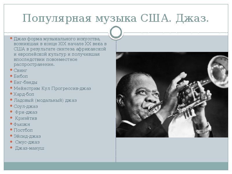 История возникновения и развития джаза от его появления и до наших дней | вокруг нас