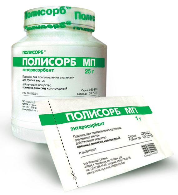 Полисорб мп (polisorb mp) - инструкция по применению, состав, аналоги препарата, дозировки, побочные действия - krasgmu.net