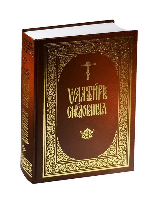 Кафизма: что это, когда читают кафизмы