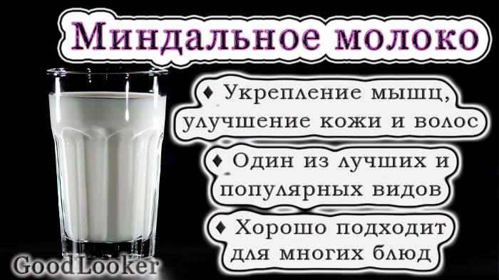 Другое молоко: исчерпывающий гид по растительным заменителям молочки | как тут есть
