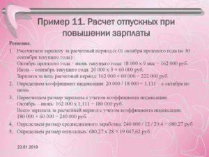 Расчет количества дней отпуска в 2020 году - пример - nalog-nalog.ru