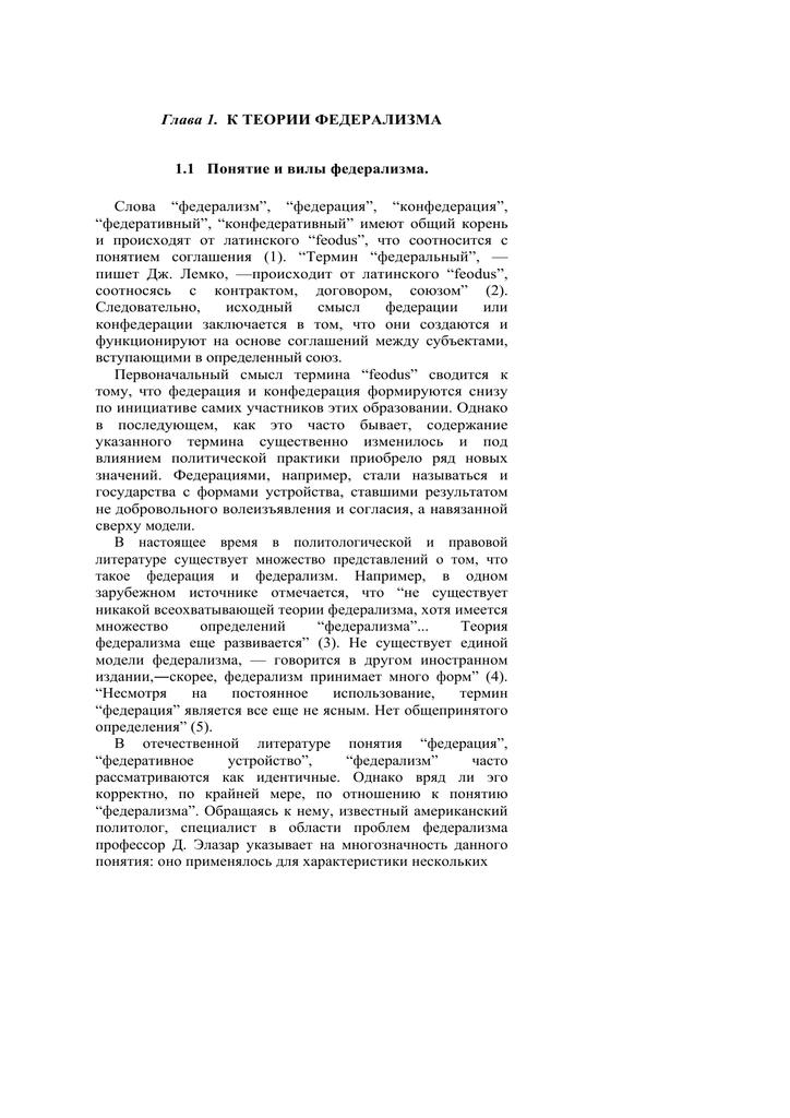 Федерация — что такое федерализм, признаки и виды федераций