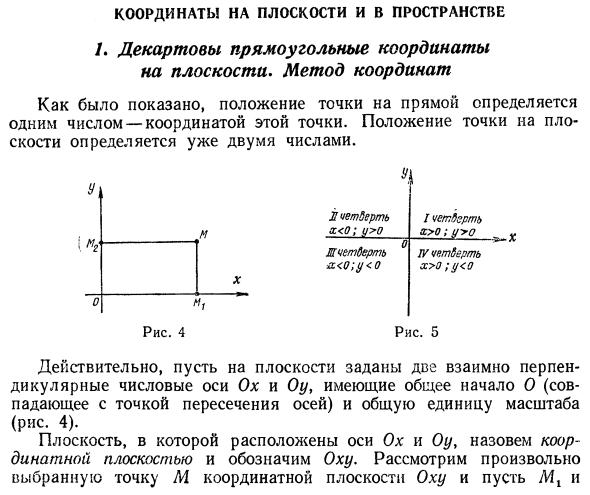 Математика 5-6 классы. урок 37. координатная плоскость - всё для чайников