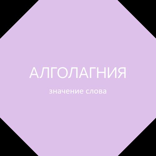 Слово что этов русском языке