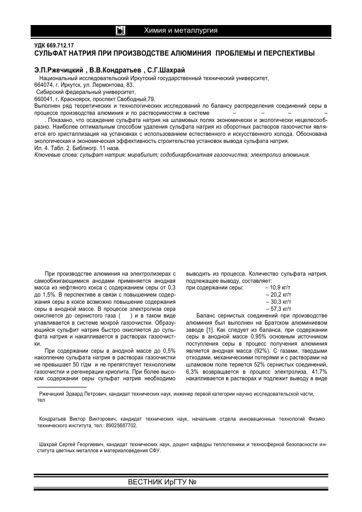 Е514 (сульфат натрия) — может ил пищевая добавка нанести вред организму?