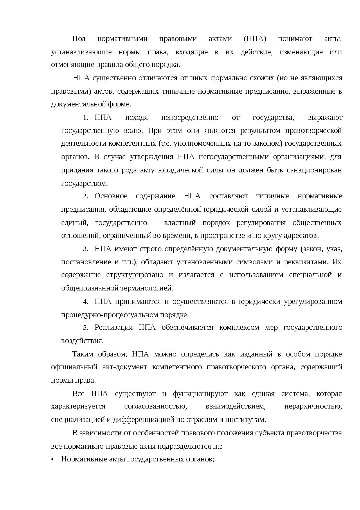 Нормативные правовые подзаконные акты: виды