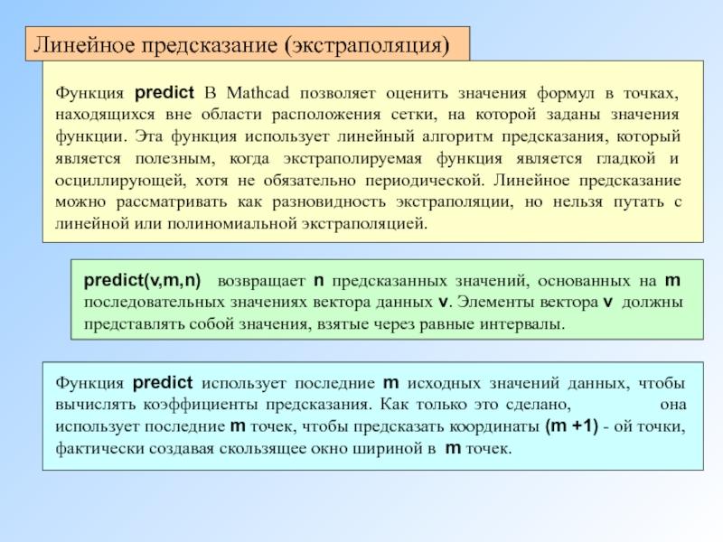 Экстраполяция - это ...   ktonanovenkogo.ru