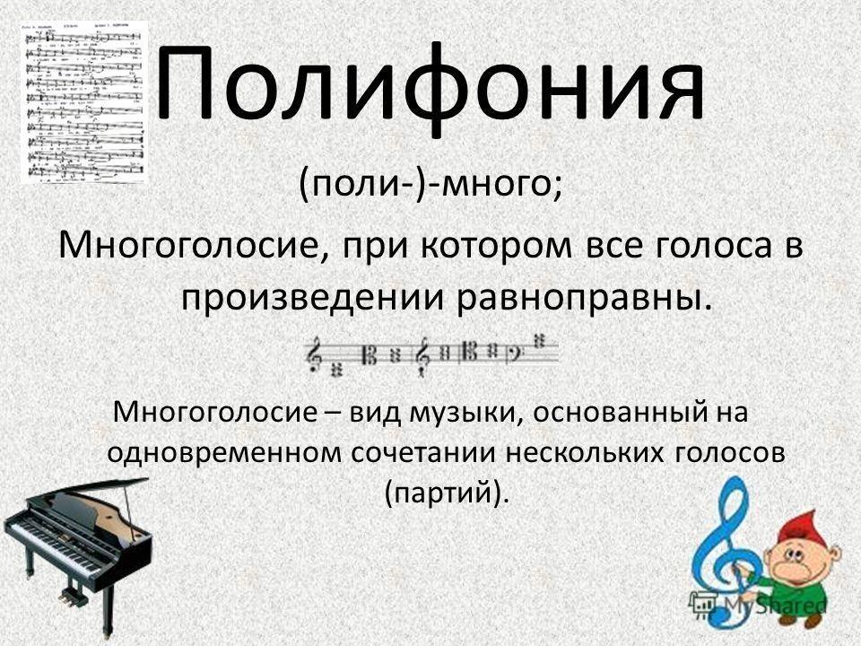 Что такое полифония