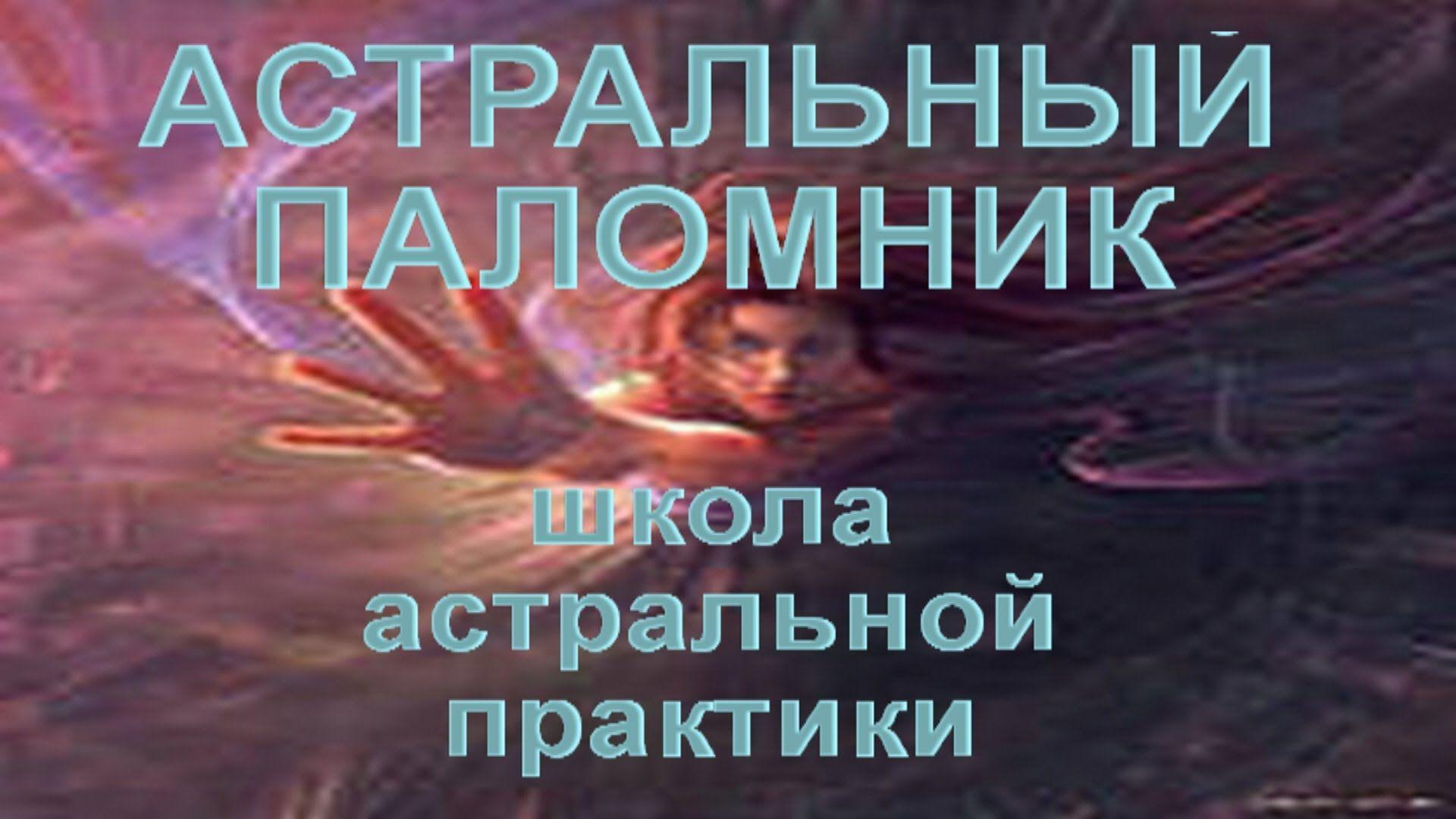 Астрал: что это такое и где он находится? какие сущности там живут? - infovzor.ru