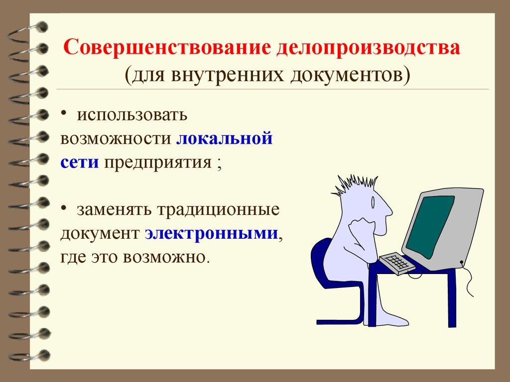 Что такое делопроизводство и документооборот?
